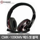 CAMAC CMK-1090MV 헤드셋 블랙