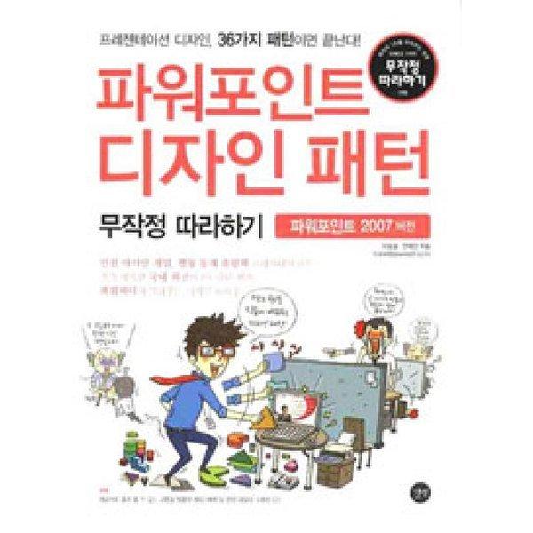 파워포인트 디자인 패턴 무작정 따라하기  길벗   이승일.안혜민