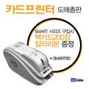 카드프린터-제작기계 IDP정품 SMART50