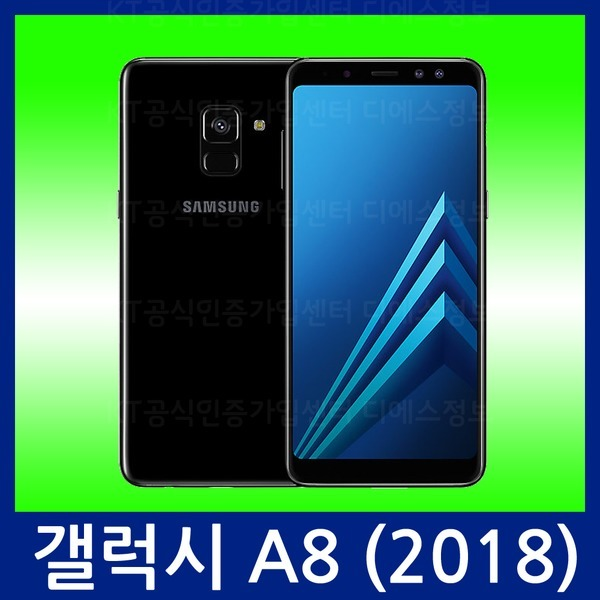 KT/신규가입/갤럭시A8 2018 SM-A530NK/유심면제가능