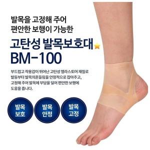 고탄력 발목 보호대 엘라스토머 실리콘 고탄성 2개