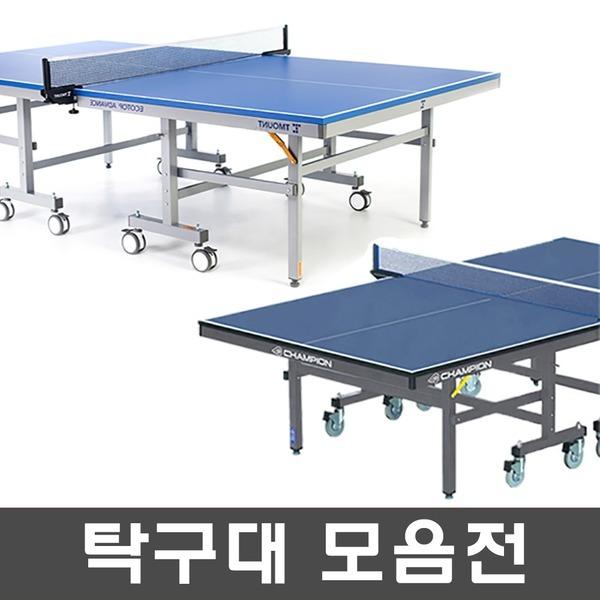 티마운트 챔피온 스마트 아이 탁구대 바운드프로 S-33