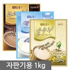담터 코코아/율무차/유자차/ 벤딩밀크 1kg/자판기용