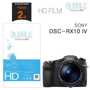 버블 HD강화필름 2장 소니 RX10 IV 보호필름