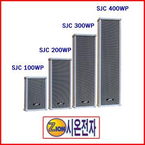 SJC400WP/컬럼스피커/실내용스피커/방수형/실외형/40W