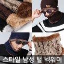 스타일 남성 털 넥워머/방한 비니 겨울 모자 털모자