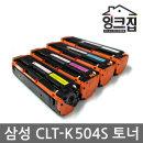 CLT-K504S 토너 SL-C1404W C1453FW C1454FW C1860FW