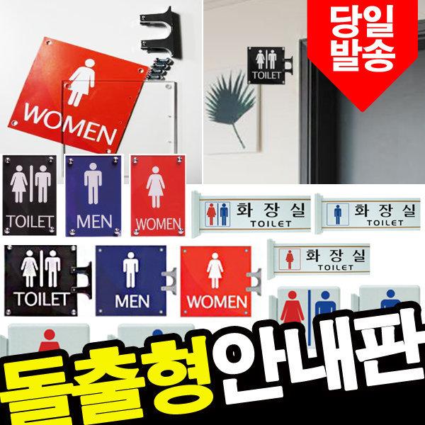 돌출표지판(양면)/양면안내판/화장실/남여화장실