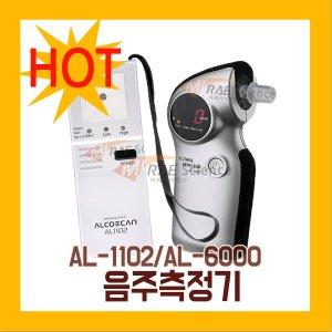 휴대용 디지털 음주 측정기 검지기 AL-1102/AL-6000