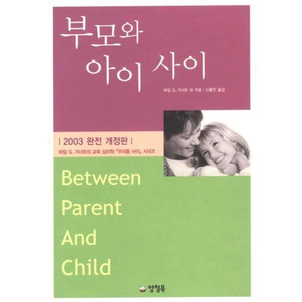 (20일대여) 부모와 아이 사이