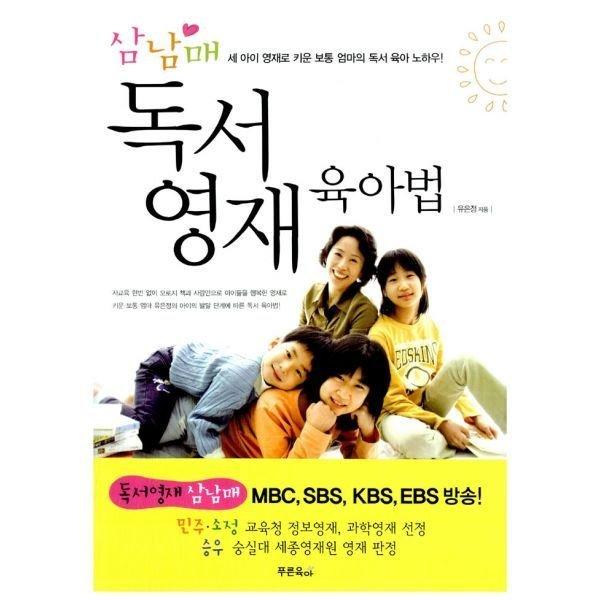 (20일대여) 삼남매 독서영재 육아법