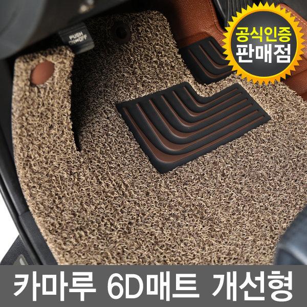 카마루 6D매트 싼타페tm 코일매트 트렁크매트 카매트
