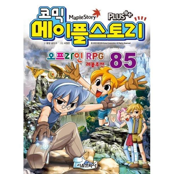 (20일대여) 코믹 메이플스토리 오프라인 RPG 85