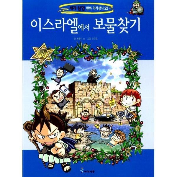 (20일대여) (세계 탐험 만화 역사상식 22) 이스라엘에서 보물찾기