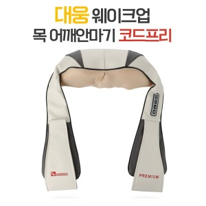대웅웨이크업/DW-MM3000C/목/등/어깨안마기/무선/EG