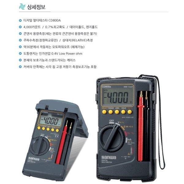 일본/SANWA/디지털/멀티미터/테스터기/전압/전류/