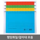 현우 행잉화일 A4/B4/색상별/크기별 모음