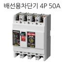 배선용차단기 4P 50A/JBS-104H/NFB/차단기/진흥전기