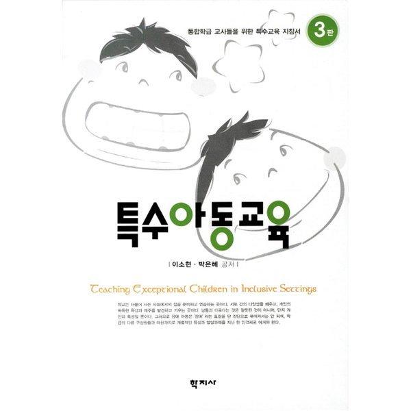 특수아동교육  3판   학지사   이소현  박은혜