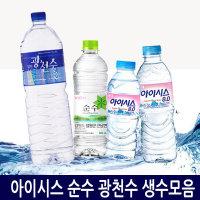 생수모음 아이시스8.0 휘오순수 일화광천수 산림수 물