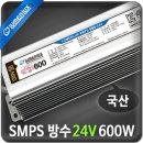 방수 SMPS 24V 600W/LED안정기 /국산제품1년AS DC24V