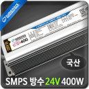 방수 SMPS 24V 400W LED안정기 /국산제품1년AS DC24V