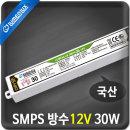 방수 SMPS 12V 30W LED안정기 /국산제품1년AS DC12V