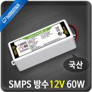 방수 SMPS 12V 60W /LED안정기국산1년ASDC12V
