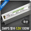 방수 SMPS 12V 100W /LED안정기국산1년ASDC12V