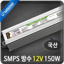 방수 SMPS 12V 150W /LED안정기국산1년ASDC12V