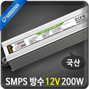 방수 SMPS 12V 200W LED안정기 /국산제품1년AS DC12V