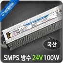 방수 SMPS 24V 100W /국산제품1년AS DC24V안정기