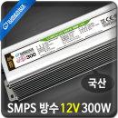 방수 SMPS 12V 300W LED안정기 /국산제품1년AS DC12V