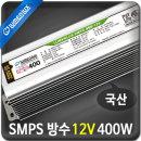 방수 SMPS 12V 400W /국산제품1년AS DC12V