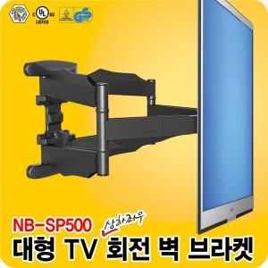 NB-SP500  대형 TV 벽걸이 브라켓 거치대 TV암브라켓