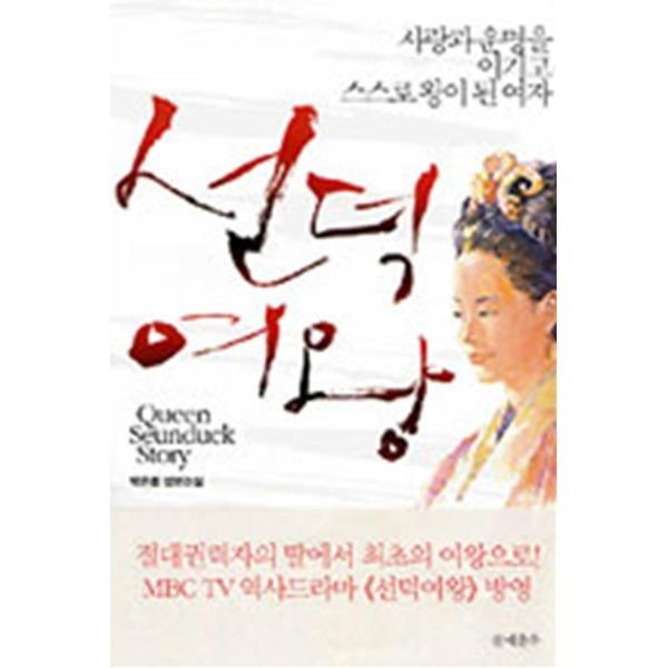 문예춘추사 선덕여왕 - 사랑과 운명을 이기고 스스로 왕이 된 여자