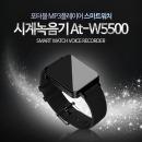 At-W5500 포터블MP3플레이어 스마트워치형 시계녹음기