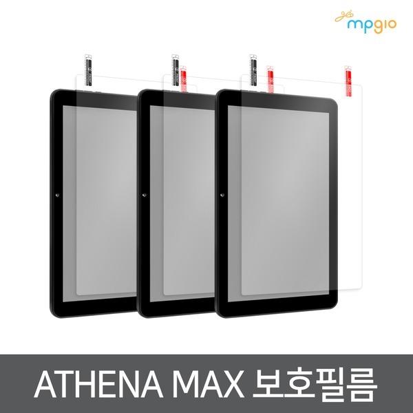 ATHENA MAX 보호필름