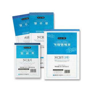 NCR 거래명세표 세금계산서 거래명세서 입금표 영수증