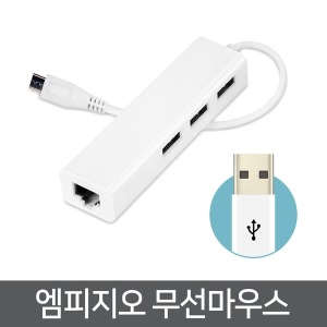 허브랜케이블+USB커넥터