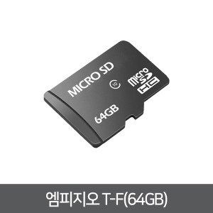 T-F메모리(64GB) 확장 메모리 엠피지오