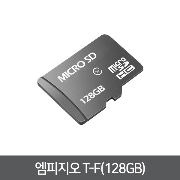 T-F메모리(128GB) 확장 메모리 엠피지오