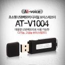 AT-V1004 메모리교체가능 USB타입 휴대용15시간녹음기