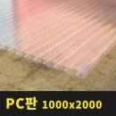 PC판 폴리카보네이트 복층PC판
