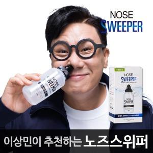 노즈스위퍼 코세척기 1개 + 분말10포/이상민코세정기