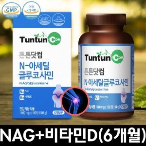 N-아세틸글루코사민 (6개월분) 관절영양제 글루코사민