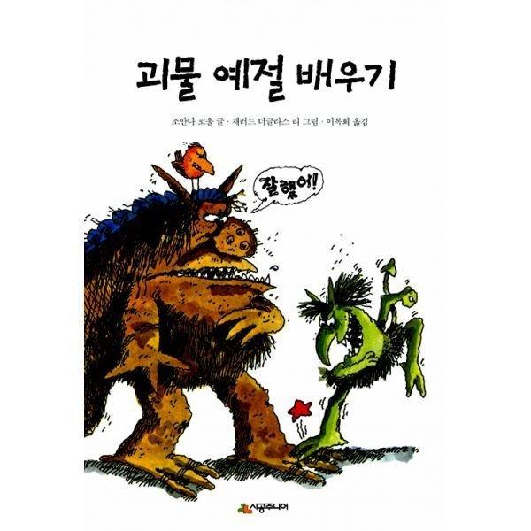 (20일대여) (시공주니어 문고 02) 괴물 예절 배우기 : 레벨1