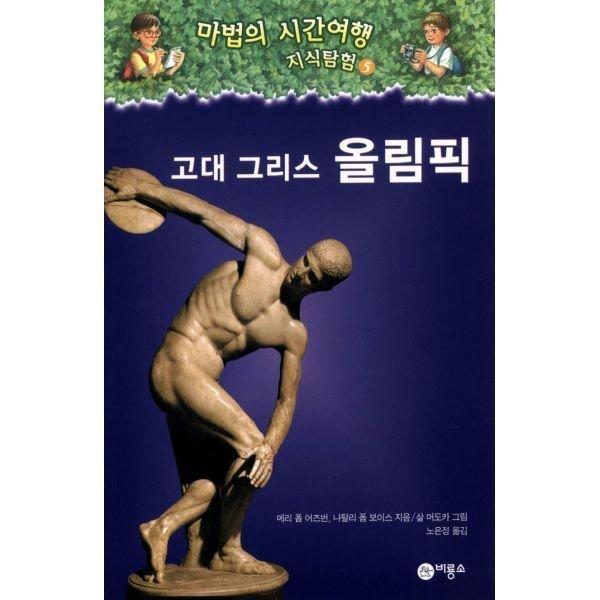 (20일대여) (마법의 시간여행 지식탐험 05) 고대 그리스 올림픽