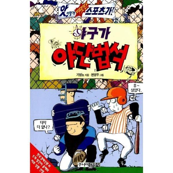 (20일대여) (앗 시리즈 087) 야구가 야단법석