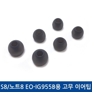 EO-IG955 이어폰용 고무이어팁 실리콘이어캡 노트8
